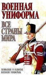 Книга Военные униформы всех стран мира