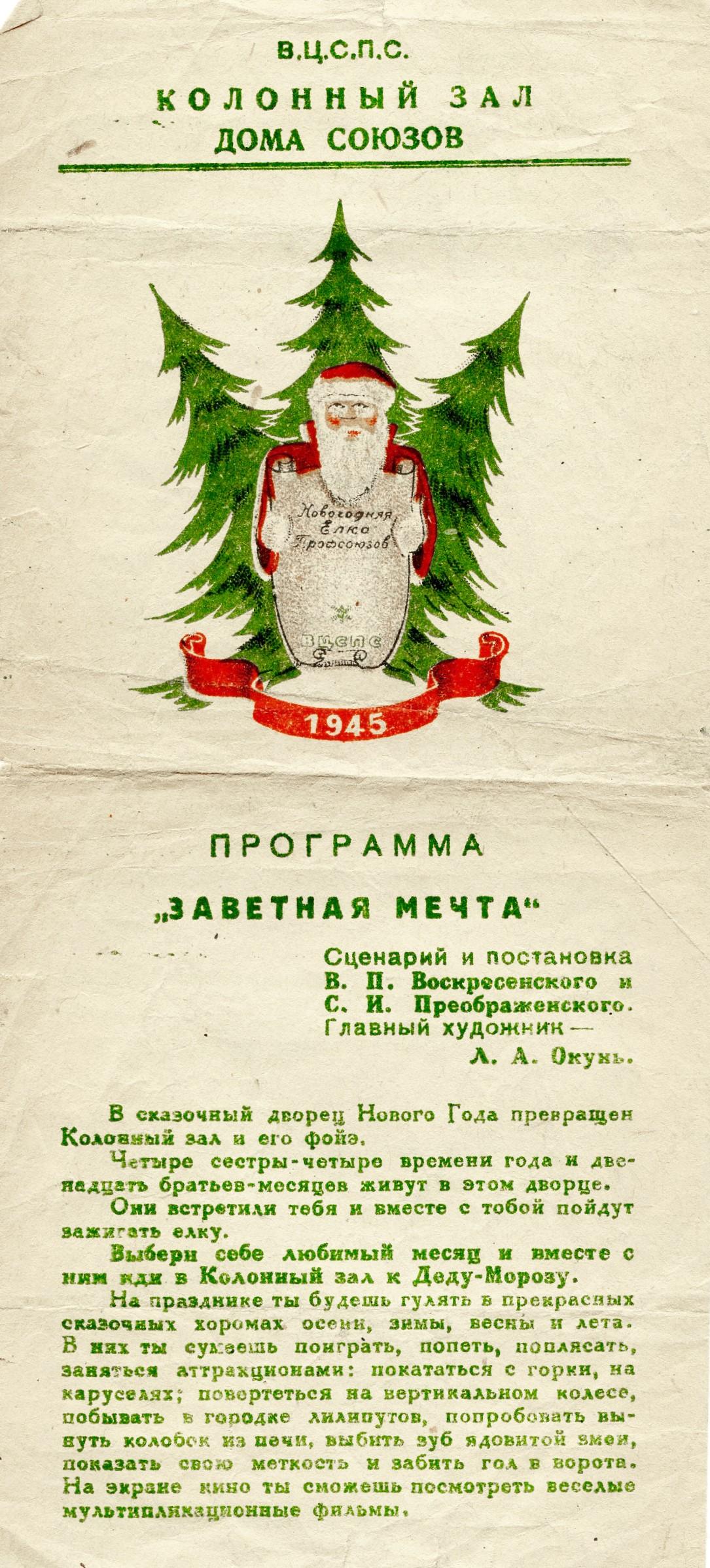 1945 ёлки006 кор.jpg