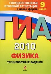 Книга ГИА 2010, Физика, Тренировочные задания, 9 класс, Зорин Н.И., 2009