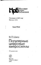 Книга Справочник - Популярные цифровые микросхемы - Шило В.Л.