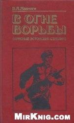 Книга В огне борьбы
