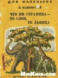 Книга Что ни страница - то слон, то львица