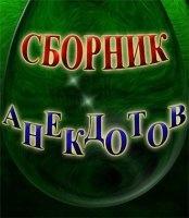 Книга Сборник анекдотов (169 книг)