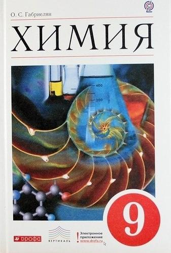 Книга Габриелян О.С. Химия, 9 класс