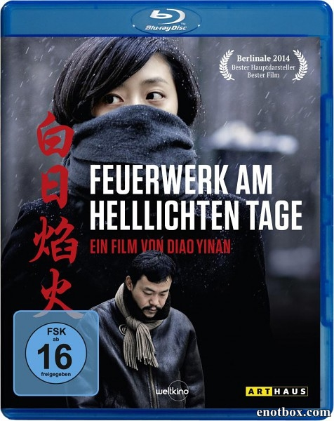 Черный уголь, тонкий лед / Black Coal, Thin Ice / Bai ri yan huo (2014/BDRip/HDRip)