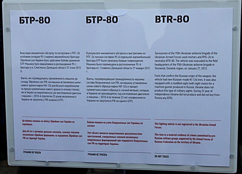 Описание БТР-80