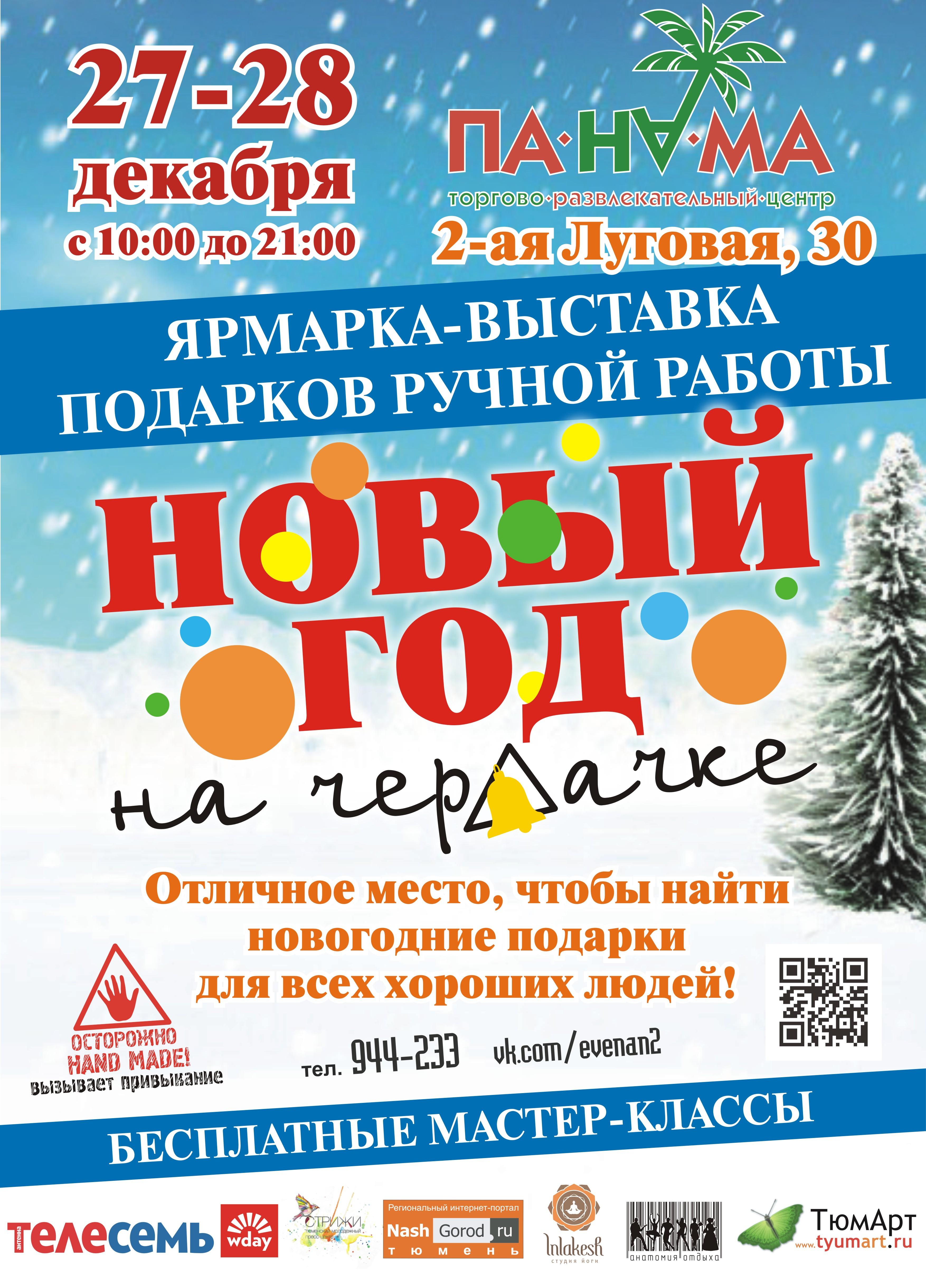 Куда сходить в Тюмени в выходные: 26 - 28 декабря 10