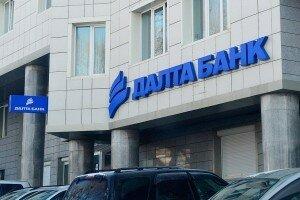 Далта-Банк Владивосток