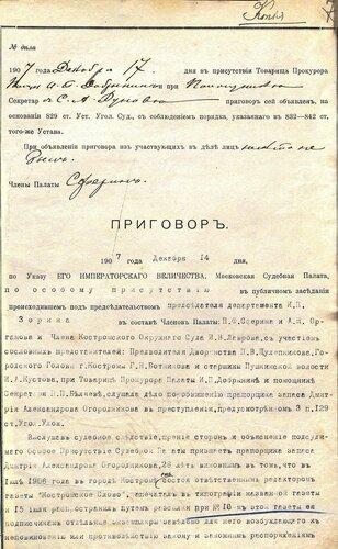 ГАКО, ф. 120, оп. 2, д. 737, л. 7.