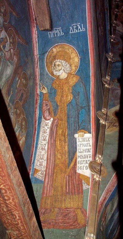 Святой Пророк Царь Давид. Фреска монастыря Высокие Дечаны, Косово, Сербия. Около 1350 года.
