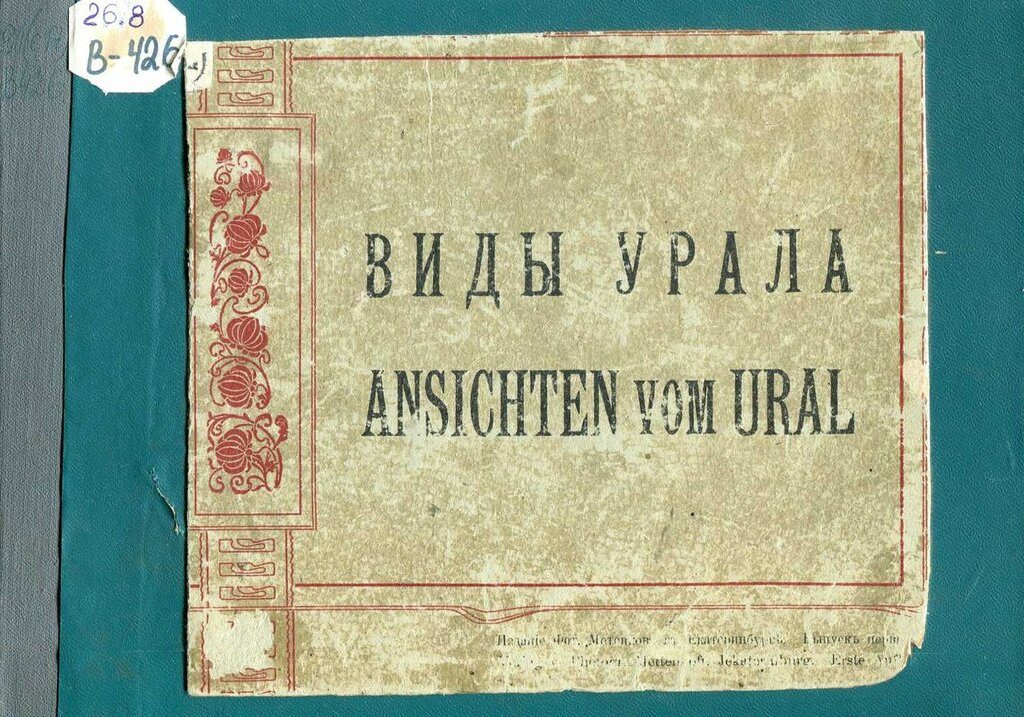 Виды Урала = Ansichten vom Ural (альбом). - Екатеринбург. Издание фот. Метенкова в Екатеринбурге