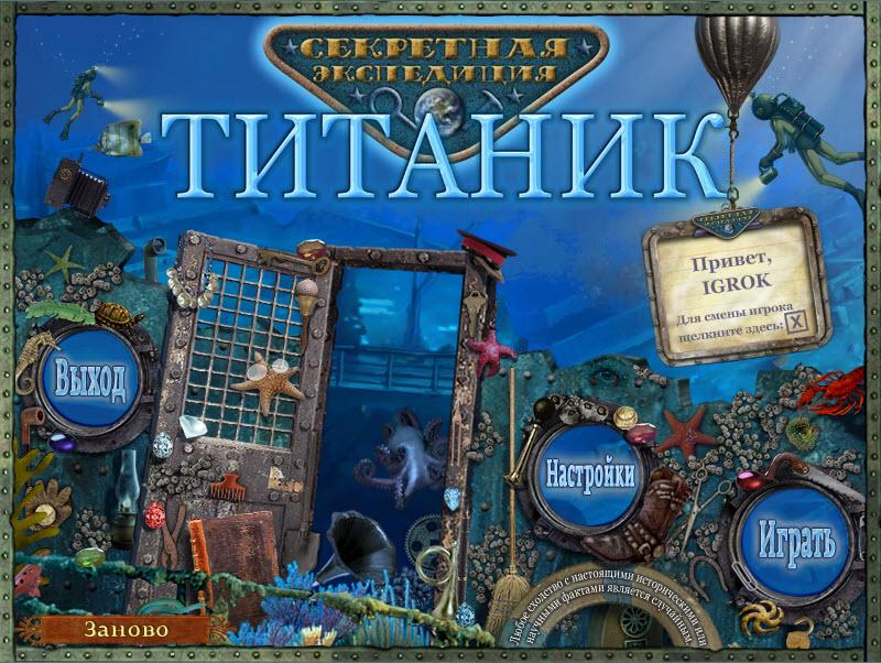 Секретная экспедиция: Титаник | Hidden Expedition: Titanic (Rus)