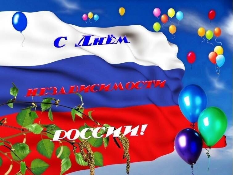 Независимость россии открытки колумбии