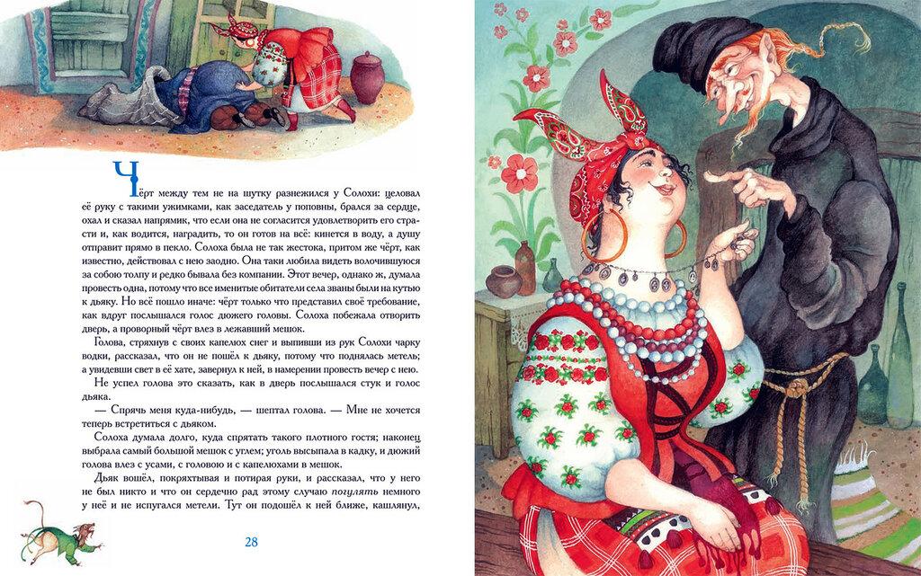 Николай Васильевич Гоголь - Ночь перед Рождеством - Иллюстрация Ольги Ионайтис. Издательство 'Росмэн', год издания 2009 - 6.jpg