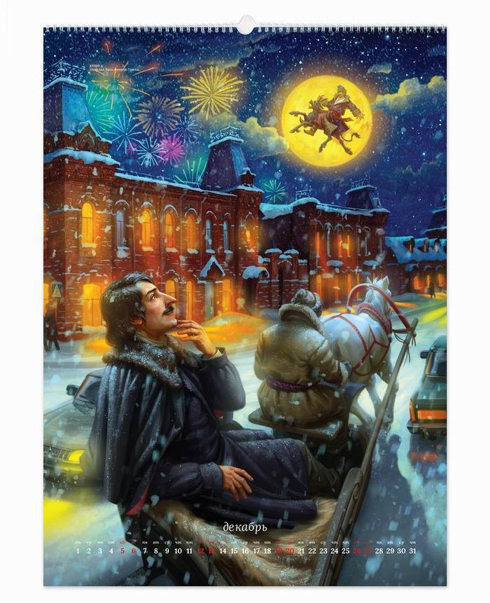 Подарочный календарь «Барнаул. Год литературы 2015». Агентство PUNK YOU BRANDS