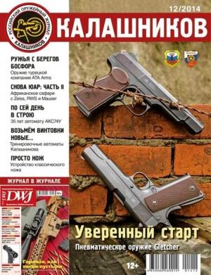 Журнал Журнал Калашников №12, 2014