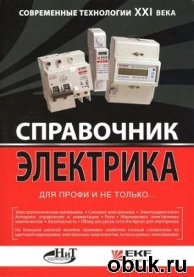 Книга Справочник электрика для профи и не только... Современные технологии XXI века
