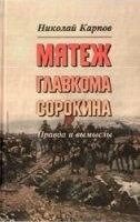 Книга Мятеж главкома Сорокина