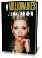 Аудиокнига Лена Ленина - MultiMILLIONAIRES