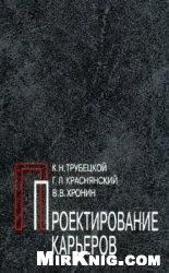 Книга Проектирование карьеров. В 2-х т.