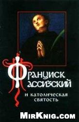 Книга Франциск Ассизский и католическая святость