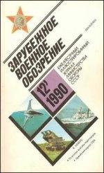 Книга Зарубежное военное обозрение №12 1990