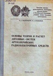 Книга Основы теории и расчет антенных систем артиллерийских радиоэлектронных средств