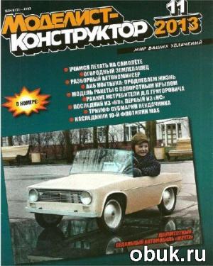 Книга Моделист-конструктор №11 (ноябрь 2013)