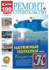 Журнал Книга 100 идей Строительство и ремонт №11 2013