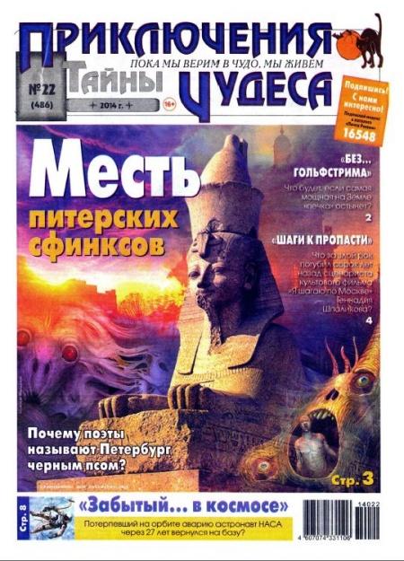 Книга Подборка журналов: Приключения, тайны, чудеса [2014]