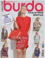 Журнал Burda special №1 2014 pdf + jpg 100,51Мб