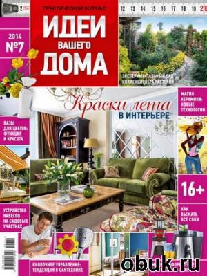 Книга Идеи вашего дома №7 (июль 2014)