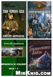 Книга Щербаков Алексей - Сборник произведений  (9 книг)