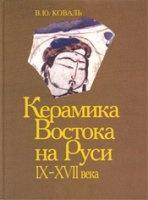 Книга Керамика Востока на Руси. Конец IX-XVII века