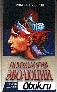 Книга Психология эволюции