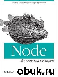 Книга Garann Means - Node for Front-End Developers