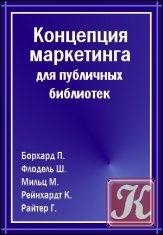 Книга Концепция маркетинга для публичных библиотек