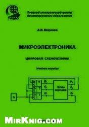 Книга Микроэлектроника. Цифровая схемотехника