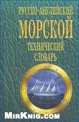 Книга Русско-английский морской технический словарь