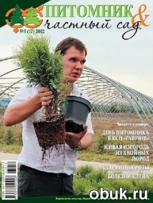 Журнал Питомник и частный сад №5 (октябрь 2012)