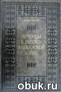 Книга Чеченцы в Русско-Кавказской войне