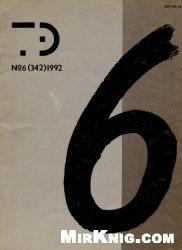 Журнал Техническая эстетика №06 1992
