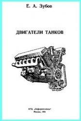 Книга Двигатели танков (из истории танкостроения)