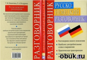 Книга Никитина Е.М. - Русско немецкий разговорник