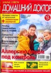 Домашний доктор №3, 2013 (Россия) Аллергию берём под контроль.