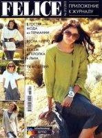 Журнал Felice Приложение № 2П 2013 jpg 24,2Мб