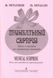 Книга Музыкальный сюрприз. Пьесы и ансамбли для начинающих пианистов