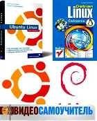 Книга Видео самоучитель по Ubuntu Linux и Debian Linux