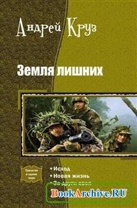 Книга Земля лишних. Трилогия.