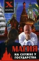 Журнал Магия на службе у государства doc 1,37Мб
